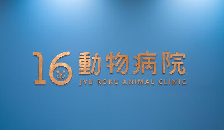 16動物病院 外観写真3