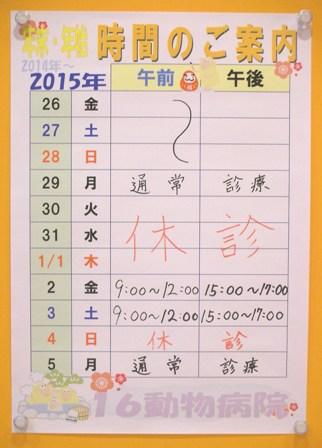 2014-15年末年始1